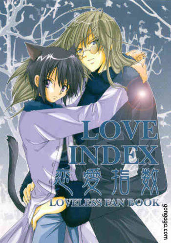 [Osawagase Paradise (AYANO)] Renai Shisuu - Love Index (LOVELESS) cover