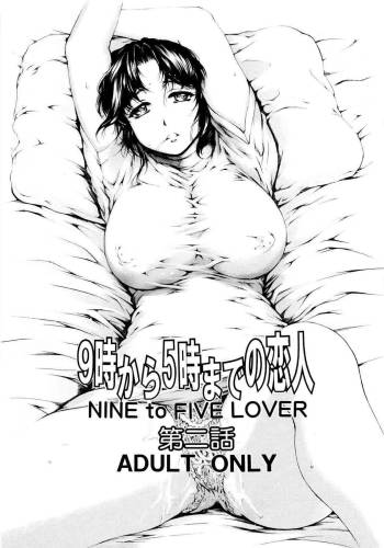 [SubeSube1kg (Narita Kyousha)] Nine to Five Lover 2 [English]{Nemui} cover