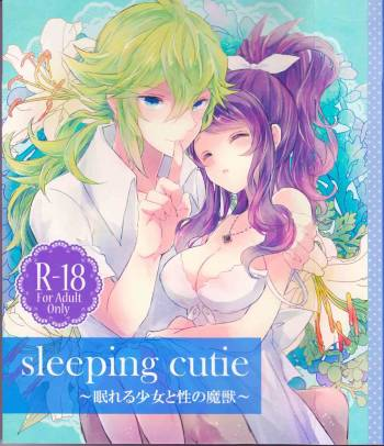 (C86) [my pace world (Kabocha Torte)] sleeping cutie ~Nemureru Shoujo to Sei no Majuu~ (Pokémon Black and White) [English] [EHCOVE] cover