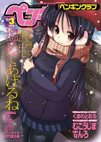 [Kumano Tooru] Joubutsu Shimasho! (COMIC Penguin Club 2012-03) [English] [SMDC] [Digital] cover