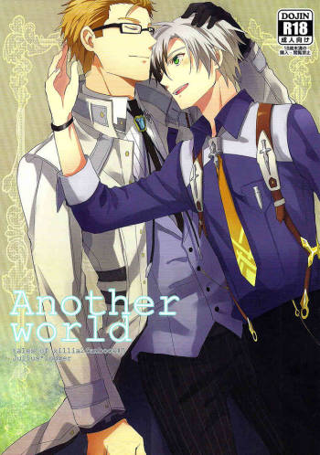 (HaruCC18) [Aotsukitei (Aotsuki Ren)] Anotherworld (Tales of Xillia) [English] [Silver Lining] cover
