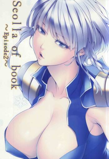 (C86) [Kirin no Chisato (Chisato Kirin)] Seolla of book ~Episode2~ (Super Robot Wars) cover