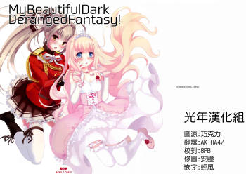 (SC65) [Seven Days Holiday (Shinokawa Arumi, Kogabo)] My Beautiful Dark Deranged Fantasy! (Amagi Brilliant Park) [Chinese] [光年漢化組] cover