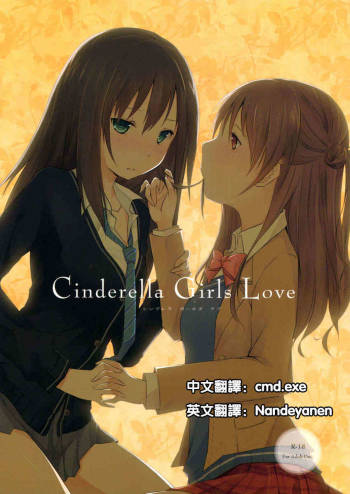 (SC56) [NICOLAI (Orico)] Cinderella Girls Love (THE IDOLM@STER CINDERELLA GIRLS) [Chinese] [cmd.exe] cover