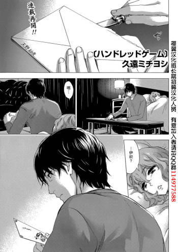 [Kuon Michiyoshi] HUNDRED GAME Ch. 4 (COMIC Monthly Vitaman 2015-01) [Chinese] [樱翼汉化组] cover