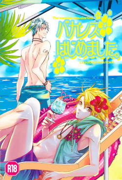 (C78) [LAZY CHILD (Shiina Akino)] Vacations wa Hajimemashita. (Lucky Dog 1)
