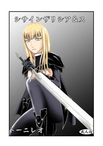 [Tonyreo]  She Signs Alicia & Beth - Part One (Claymore) [Digital] cover