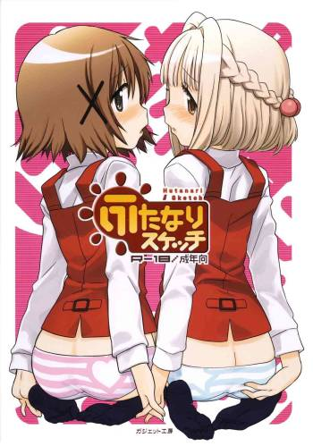 (C86) [GADGET (A-10)] Futanari Sketch (Hidamari Sketch) [English] [potocat] cover