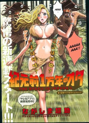 [Nagashima Chousuke] Kigenzen 10000 Nen no Ota | The Otaku in 10,000 B.C. Ch. 1-16 [English] [Natty Translations, Lazarus H] cover
