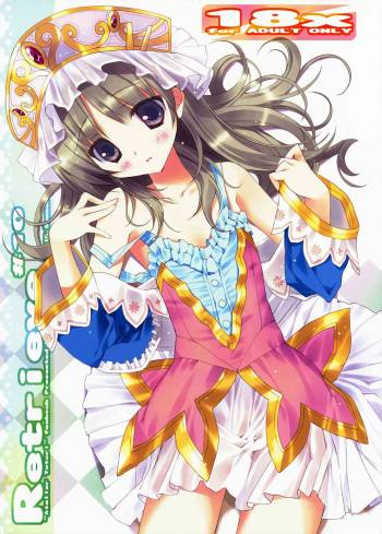 (C78) [Private Garden (Takahiro)] retrieve #10 (Atelier Totori ~The Alchemist of Arland 2~) [Chinese] [佐橋皆人個人漢化] cover