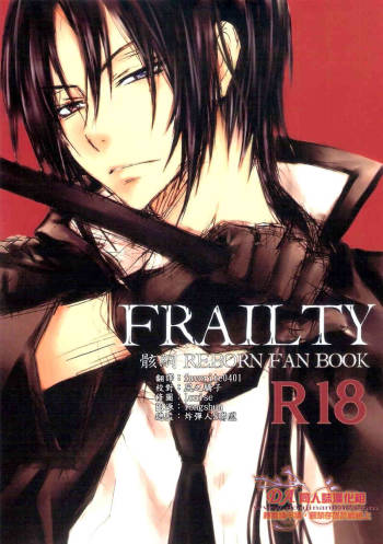 [Peace-Diner (RINO)] FRAILTY (Katekyoo Hitman REBORN!) [Chinese] cover