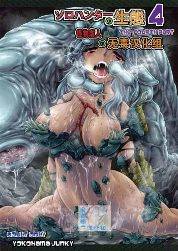 (C87) [Yokohama Junky (Makari Tohru)] Solo Hunter no Seitai 4 The Fourth Part (Monster Hunter) [Chinese] [无毒汉化组 X 屏幕脏了汉化组] cover