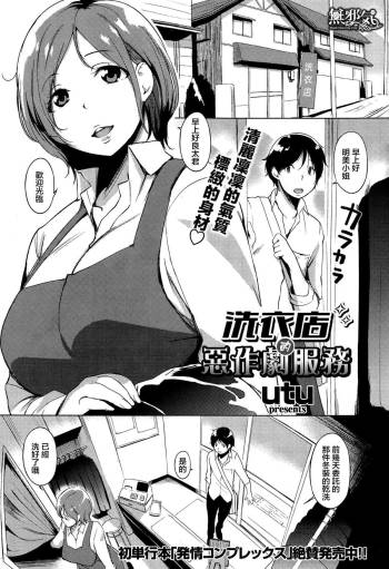 [utu] Cleaning no Itazura Shitate (COMIC Shitsurakuten 2014-12) [Chinese] [無邪気漢化組] cover