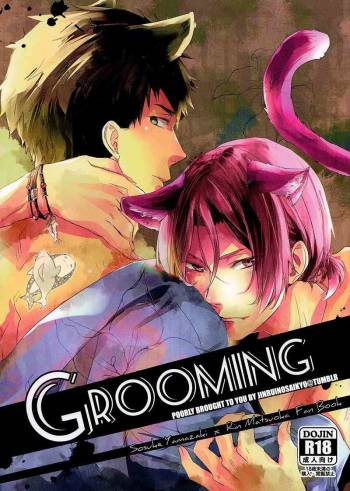 (Hoeru! SHARK!!) [MIKADOYA (Mikado Yuya)] GROOMING (Free!) [English] cover
