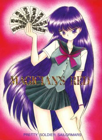 (C54) [BLACK DOG (Kuroinu Juu)] Magician's Red (Bishoujo Senshi Sailor Moon) [Chinese] cover