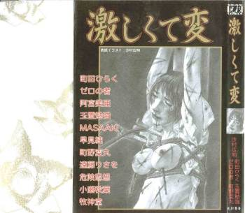 [Anthology] Hageshikute Hen vol.1 cover