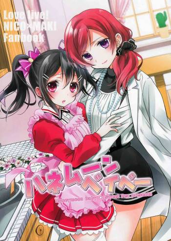 (Bokura no Love Live! 6) [Sweet Pea (Ooshima Tomo)] Honeymoon Baby (Love Live!) [English] [GiB] cover