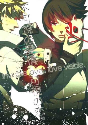 (C78) [Twinge (Hoshino Lily)] Invisible Love, Love Visible (Naruto) [English] cover