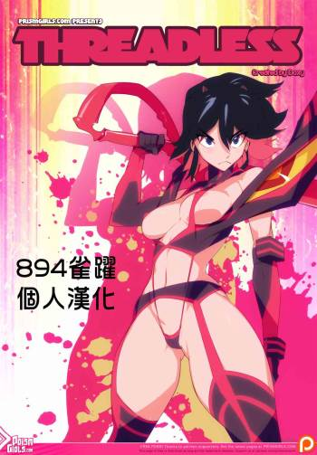 [Prism Girls (Doxy)] Threadless (Kill la Kill) [Chinese] {894雀跃} cover