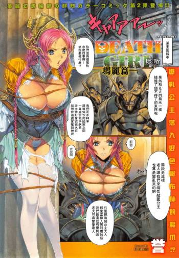 [Homare] Evil Eaters —DEATH'S GIRLS— Marie Hen (COMIC Anthurium 018 2014-10) [Chinese] [里界漢化組] cover