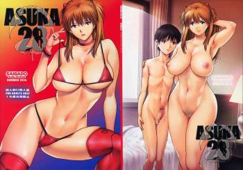 (C86) [Saigado] ASUKA28 (Neon Genesis Evangelion) [English] [Chocolate + LWB] cover