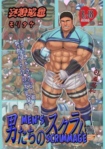 (C85) [Mousou Wakusei (Moritake)] Otoko-tachi no Scrum | Men's Scrimmage [English] {Leon990 Scanlations} cover