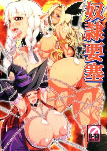 (C85) [MEAN MACHINE (Mifune Seijirou)] Dorei Yousai | Slave Stronghold (Dragon's Crown) [English] {doujin-moe.us} cover