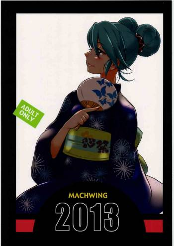 (C85) [Machwing (Raiun)] MACHWING 2013 (Various) cover