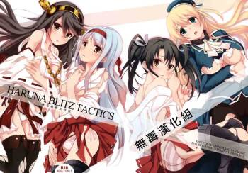 (SC61) [Seven Days Holiday (Shinokawa Arumi, Kogabo)] HARUNA BLITZ TACTICS (Kantai Collection -KanColle-)[Chinese] [无毒汉化组] cover