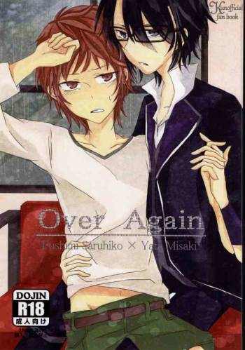 [7days (Ine Minori)] Over Again (K) cover