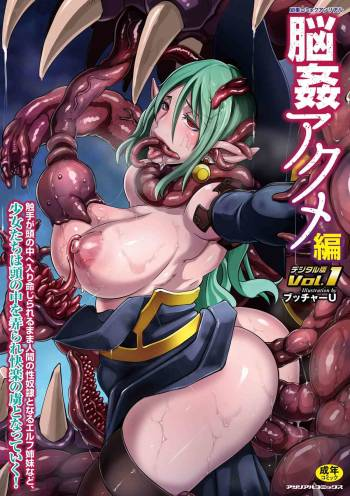 [Anthology] Bessatsu Comic Unreal Noukara Acmeabura Digital Han Vol. 1 [Digital] cover