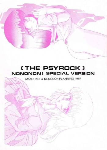 [Nononon Kikaku (Amagi Kei)] THE PSYROCK -NONONON! SPECIAL VERSION- cover