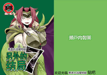 [Setouchi Seiyaku (Setouchi)] Mon Musu Quest! Beyond The End 7 (Monster Girl Quest) [Digital] [Chinese] cover