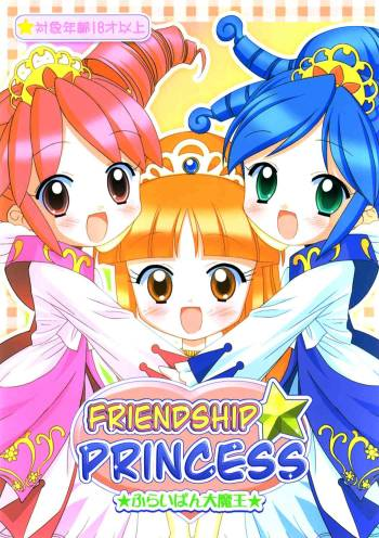 (Puniket 11) [Furaipan Daimaou (Chouchin Ankou)] Nakayoshi Princess | Friendship Princess (Fushigiboshi no Futagohime) [English] [Mariannana] cover