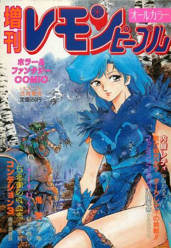 Lemon People 1987-03 Zoukangou Vol. 70 All Color cover