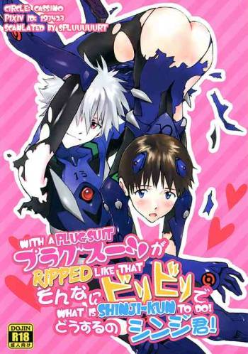 (C86) [cassino (Magarikoji Lily)] Plug Suit ga Sonna ni Biribiri de Dou suru no Shinji-kun! | With a plugsuit ripped like this what is Shinji-kun to do! (Neon Genesis Evangelion) [English] {spluuuuurt} cover