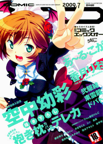 COMIC XO 2009-07 Vol. 38 cover