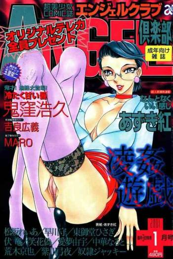 COMIC ANGEL Club 2001-01 cover