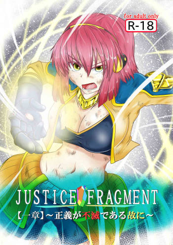 JUSTICE FRAGMENT [#1] Justice Never Dies cover