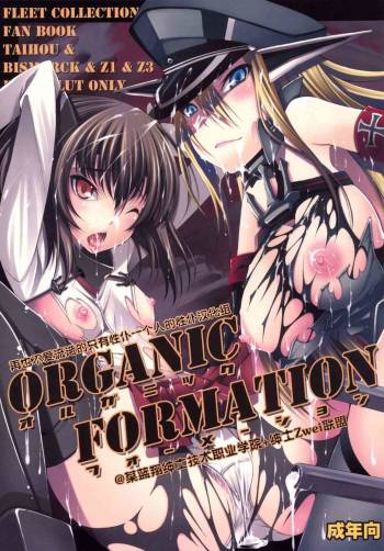 [Matsuge Antenna (Maihara Matsuge)] ORGANIC FORMATION (Kantai Collection -KanColle-) [Chinese] [某性仆个人汉化] [Digital] cover