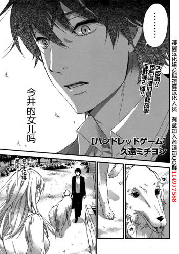 [Kuon Michiyoshi] HUNDRED GAME Ch.2 [Chinese] [樱翼汉化组] cover