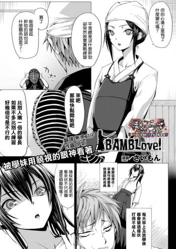 [Simon] BAMBLove! (COMIC Unreal 2014-04) [Chinese] [清純突破漢化組] cover