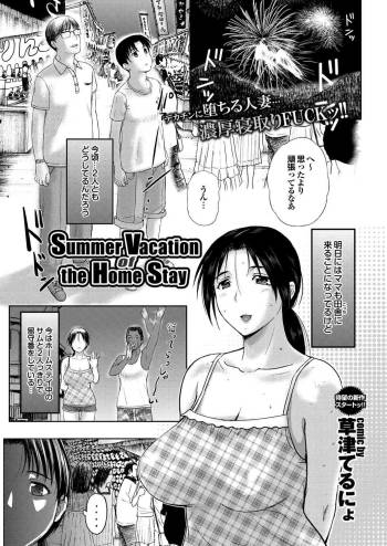 [Kusatsu Terunyo] Summer Vacation of the Home Stay (COMIC Purumelo 2014-10) cover