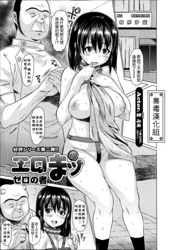 [Zero no Mono] Erotic Massage Ch. 2 (COMIC Ero-tama 2014-09 Vol. 4) [Chinese] cover