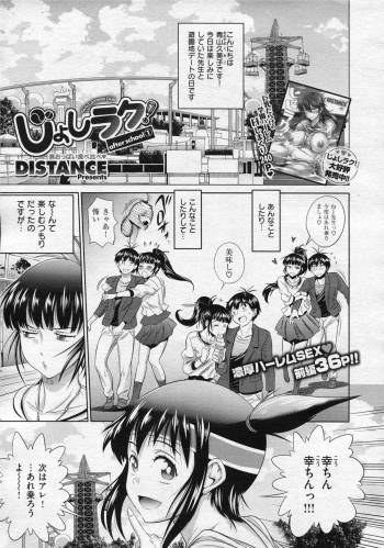 [DISTANCE] Joshi Lac! After School Chapter 1 cover
