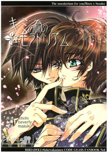 (C71) [RIRIADOLL (Takewakamaru)] Kimi no Tame no Moratoriamu (CODE GEASS: Lelouch of the Rebellion) [Chinese] cover