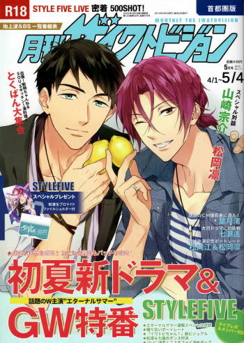 (SUPER24) [PureSlider (Matsuo)] MONTHLY THE IWATOVISION (Free!) [English] [ichigo-day] cover
