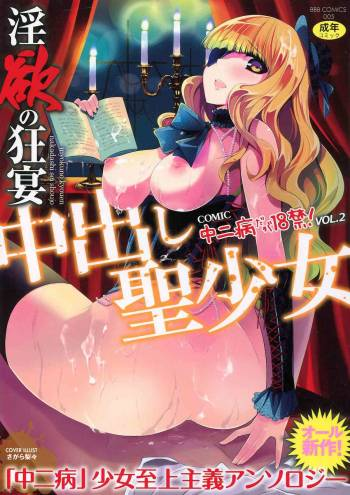 [Anthology] Inyoku no Kyouen Nakadashi Sei Shoujo cover