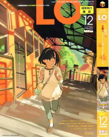 COMIC LO 2008-12 Vol.57 cover
