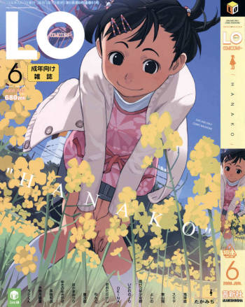 COMIC LO 2008-06 Vol.51 cover